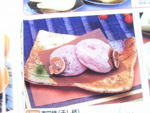 kaki-seche-r0011134